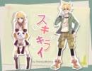 【 lino & MISAKI 】スキキライを歌ってみた【 MI-NO 】