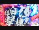 【パチンコ】CR一騎当千SS ハッ( ゚д゚ ) その9