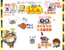 【ニコニコ動画】センター日本史B1章9話「鎌倉幕府」byWEB玉塾を解析してみた