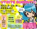 ※中止になりました※【3月23日(水)】うたいてさみっと!3【新宿MARZ】 thumbnail