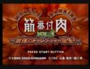 【実況】スポーツマンNo.1決定戦 ~最強のアスリート~Part1【筋肉番付】 thumbnail