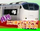 【A列車で行こう】 月刊ニコ鉄動画ランキング2011年度1月版