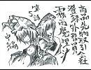 【東方墨絵】 商品先物取引会社登録外務員霧雨魔理沙 【9】 thumbnail