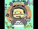 クロコダイルっぽくとなりのトトロを歌ってみた。 thumbnail