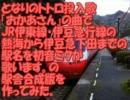 ミクがトトロ「おかあさん」で伊東線伊豆急の(ryの駅舎合成版を作った。