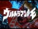 ウルトラマンホモ thumbnail