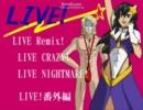 機動戦士ガンダムSEED DESTINY ケンコウな生活 LIVE! thumbnail
