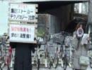テクノロジー犯罪・集団ストーカー被害者による街宣活動