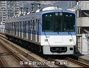 阪神電鉄5500系(芦屋~魚崎)走行音
