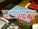 【ニコニコ動画】ゼロぐらいから始めるミニ四駆 第2回 「走らせてみよう」を解析してみた