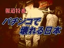1/5【報道特番】パチンコで壊れる日本[桜H23/2/12]