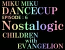 【第6回MMD杯本選】Nostalogic with 汎用人型舞踏集団 thumbnail