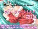 【ニコカラ】 めりー☆せっくすます 【OnVocal】 thumbnail
