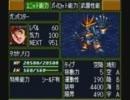 【スパロボF完】トップをねらえ!~FLY HIGH~【BGM】