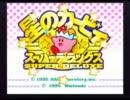 【星のカービィSDX実況】ゲーマーとピンクの悪魔のノーダメ縛り part1 thumbnail