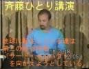 斉藤一人/本当のサード・インパクトとは?(音声のみ)