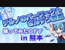 【全国連動】チルノのパーフェクト算数教室【熊本】 thumbnail