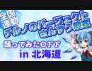【全国連動】チルノのパーフェクトさんすう教室【北海道】 thumbnail