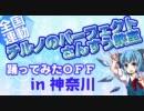 【全国連動】チルノのパーフェクト算数教室【神奈川】