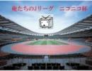 サッカー馬鹿集まれ!「俺たちのJリーグ ニコニコ杯」開幕前2【実況】