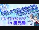 【全国連動】チルノのパーフェクト算数教室【鹿児島 再うp】 thumbnail