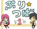 第1回ぷり☆つばラジオ 前編