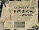 【ヘタリア】RPG作ってみた ~ヘタクエ~【Part43】