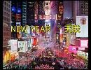 【ニコラップ】NEW YEAR