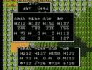 【FC版DQ3】ドラゴンクエスト3実況プレイpart39-2【ファミコン版ドラクエ3】 thumbnail