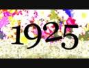 【ニコニコ動画】「1925」手描きPVを解析してみた