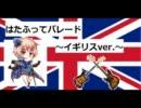 【APヘタリア】海外ファンの反応【Ⅰ~はたふってパレード編1~】 thumbnail