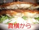 【ニコニコ動画】【30分で全部食えたら】餃子丼48手【二次元に行ける】by一休を解析してみた