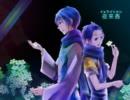 【KAITO1.0と1.1】夜来香(イェライシャン)【カバー】