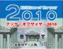 第92位:クソゲーオブザイヤー2010