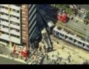 【ニコニコ動画】絶体絶命!救う者、救われる者「JR福知山線脱線事故」01を解析してみた