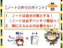【ニコニコ動画】高校日本史B「センター試験の勉強法」byWEB玉塾を解析してみた