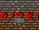 【アテレコ?しながら】カノウセイ Part3【実況プレイ】 thumbnail