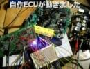 【ニコニコ動画】自作ECUで初めてのエンジン始動を解析してみた