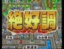 桃太郎電鉄16も黙々とプレイ(46年目)