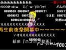 組曲『ニコニコ動画』 700万再生達成直前