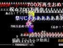 組曲『ニコニコ動画』 700万再生達成直後