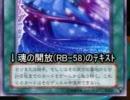 【遊戯王】駿河のどこかで闇のゲームしてみたSRV 番外編001 thumbnail