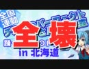 【全国連動】チルノのパーフェクトさんすう教室 満足ver【北海道】 thumbnail