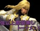 【MUGEN】大乱闘!強以上際限無しトーナメントPart64【強~神クラス】
