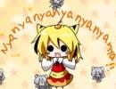 【東方】「猫科で」Nyanyanyanyanyanyanya!【猫いてみた】