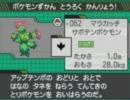 ポケモンBWのずかんを完成させる!★実況プレイ Part23