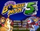 【スーパーボンバーマン5】New Worlds