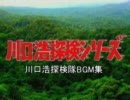 【作業用BGM】川口浩探検隊BGM集 thumbnail
