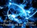 「ボレロ~Passion on Ice (カラオケ・ヴァージョン)」 澤野弘之