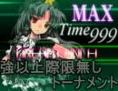 【MUGEN】大乱闘!強以上際限無しトーナメントPart65【強~神クラス】